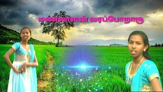 Manavalan Varaporaru | Sis. R.Esther Rajam| Living Ministries.