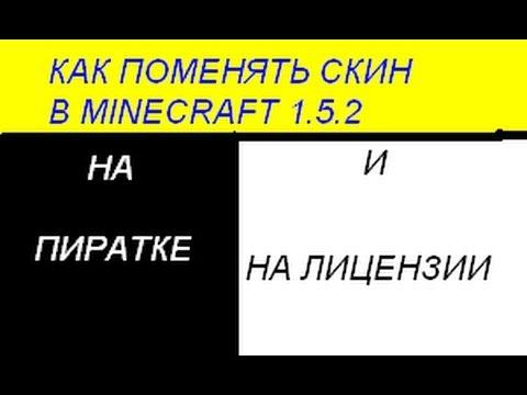 Ответы@Mail.Ru: Как сменить скин в майнкрафте 1.6.2 на ...