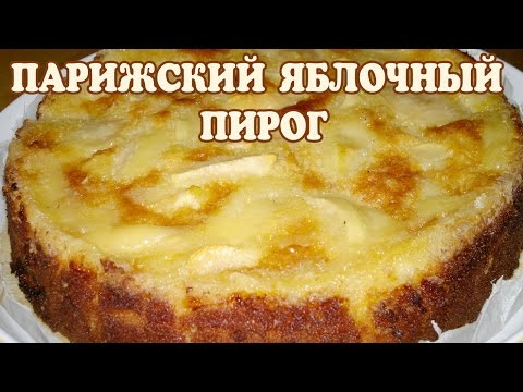 Яблочный пирог. Парижский