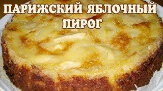 Яблочный пирог. Парижский яблочный пирог
