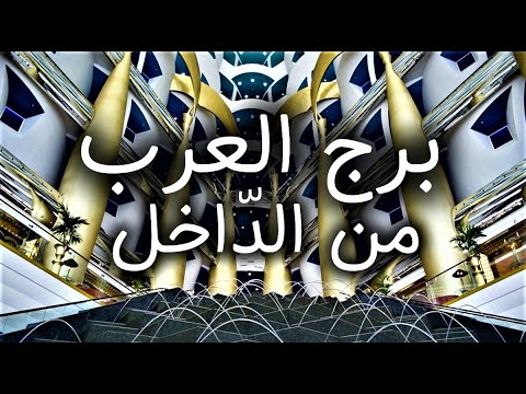 جولة نادرة في برج العرب من الداخل Burj al arab inside tour