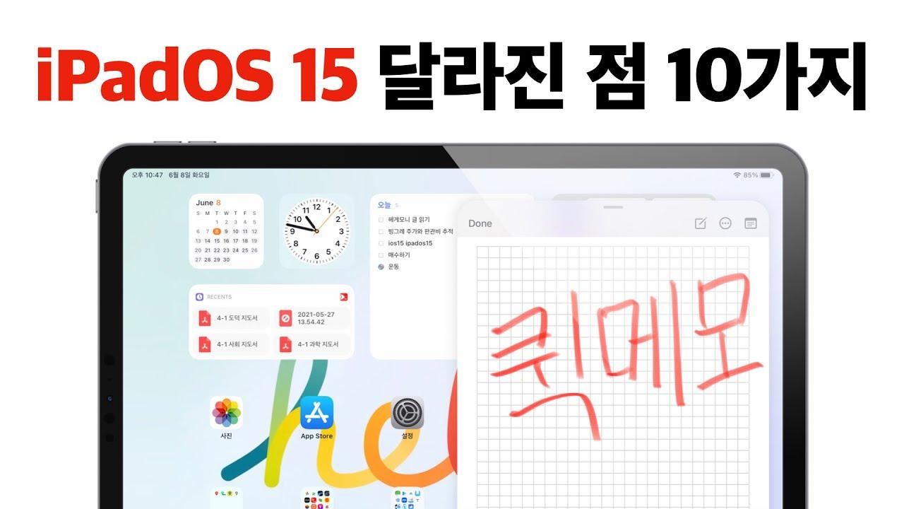 iPadOS 15 설치했어요 달라진 점 10가지!