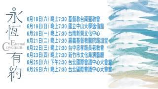 【永恆有約音樂分享會 邀請影片】天韻合唱團 Official MV