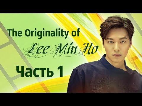 Свидание с Ли Мин Хо, часть 1  «The Originality of Lee Min Ho» 18 19 02 2017 vk.com/minozocean