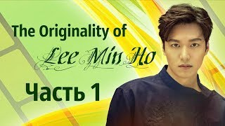 Свидание с Ли Мин Хо, часть 1  «The Originality of Lee Min Ho» 18 19 02 2017