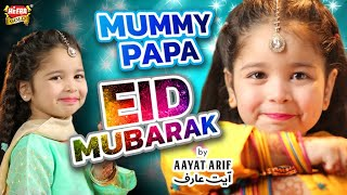 Aayat Arif | Eid Mubarak | New Eid Nasheed 2020 |  | Beautiful Video | Heera Gold