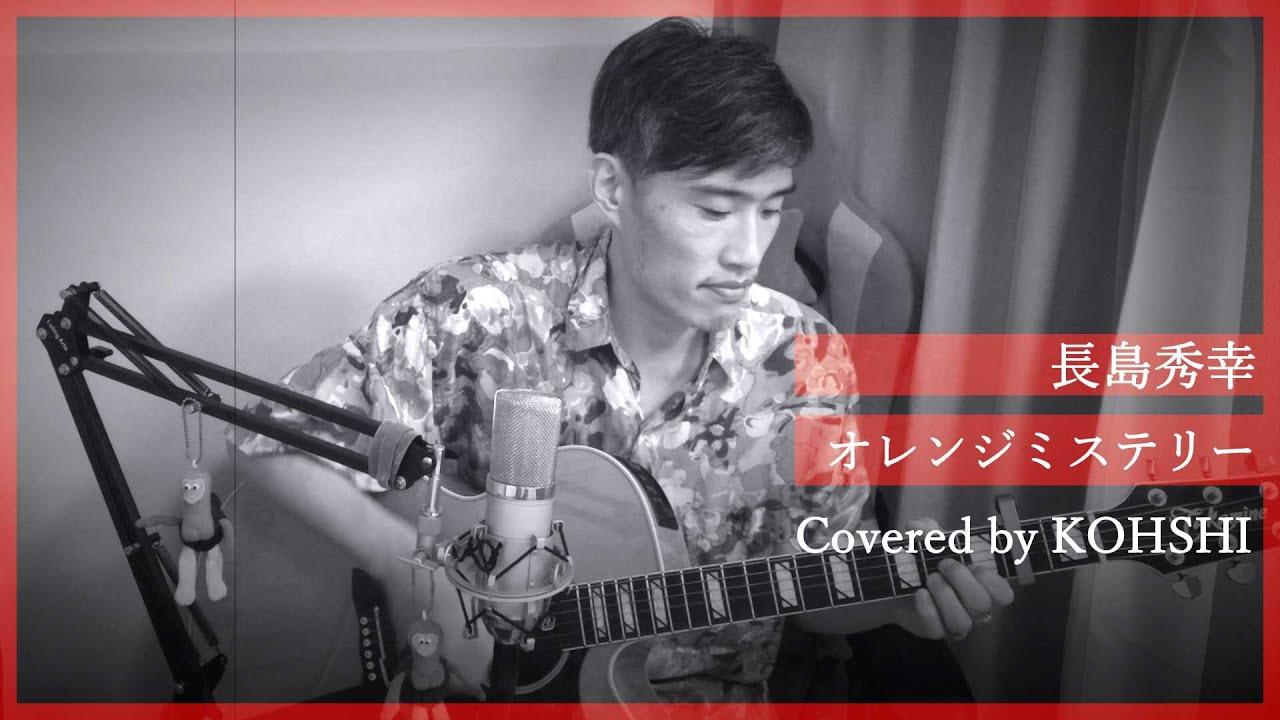KOHSHIの歌ってみた!vol.39 長島秀幸「オレンジミステリー」