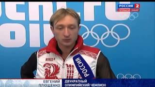 Евгений Плющенко после командных соревнований.  Под конец программы я сорвал спину