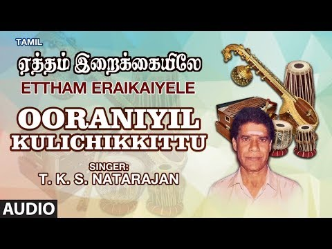 Ooraniyil Kulichikkittu Song | TKS Natarajan | Ettham Eraikaiyele Songs | Tamil Folk Songs