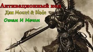 Активационный ключ для Mount & Blade Огнём и Мечом