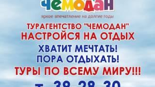 Туристическое агентство Чемодан - г.Набережные Челны(, 2014-12-30T13:04:21.000Z)