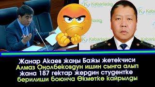Жанар Акаев жаңы БАЖЫ жетекчисин АЯБАЙ катуу СЫНГА алды  | Акыркы Кабарлар