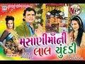 Masani Maani Laal Chundadi | New Pravin Luni Song | Gujarati Devotional Song