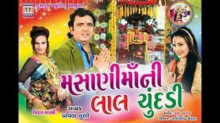 Masani Maani Laal Chundadi   New Pravin Luni Song   Gujarati Devotional Song