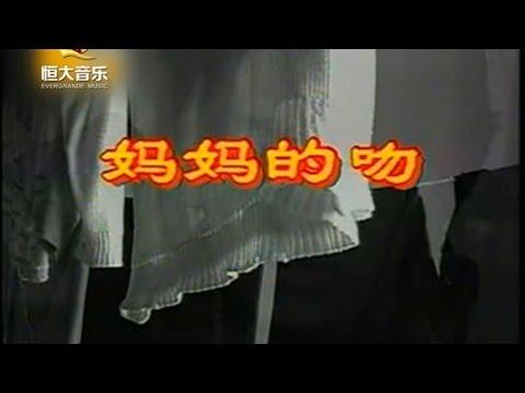 蒋小涵 - 妈妈的吻