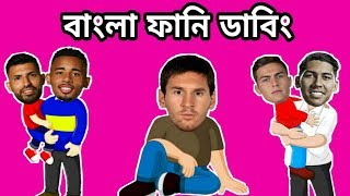 Brazil vs Argentina After match Copa America 2019 Semi-Final Bangla Funny Dubbing Bangla funny Video