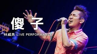林威良 Live【傻子】@ 2016「我只有這首歌給你」演唱會