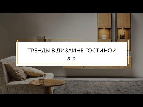 Тренды в дизайне гостиной 2020 | Ремонт квартир Воронеж