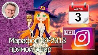 Марафон 9 2018 день 3 - прямой эфир