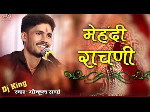 Mehandi Mataji Re Maan Bhai II  Singer -  Gokul Sharma II  Live - Salera Khurdh