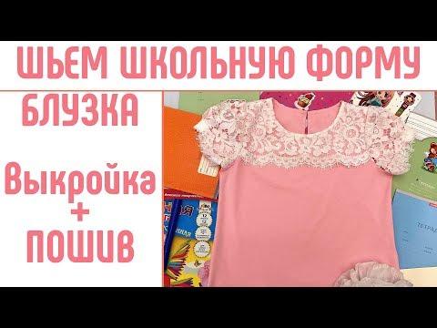 Школьная блузка для девочки сшить