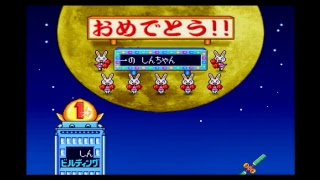 スーパーしんすけ電鉄7 part4