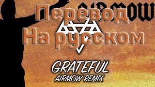NEFFEX - Grateful ПЕРЕВОД НА РУССКОМ![Lyrics]