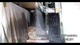 Изготовление памятников: распил гранитного валуна(Процесс изготовления памятников фирмой