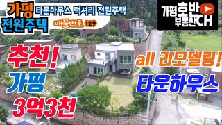 추천)가평전원주택 서울잠실 58km 가성비갑! 타운하우…