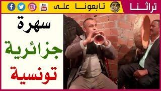 Rakrouki - سهرة جزائرية تونسية رائعة جدا