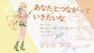 【仮想少女】エントリーNo.7 サトリアミ