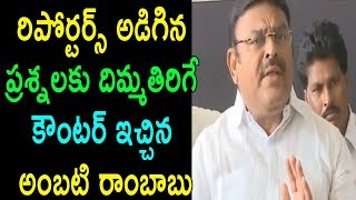 Ambati Rambabu Comments On TDP Govt illegal activities & violation of rules In AP | Cinema Politics