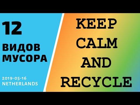 Как сортировать мусор правильно? 12 видов отходов. Как всё организовать дома.