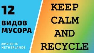 Как сортировать мусор: 12 видов отходов. Как всё организовать дома.