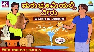 Kannada Moral Stories for Kids   ಮರುಭೂಮಿಯಲ್ಲಿ ನೀರು   Water in Desert   Kannada Fairy Tales