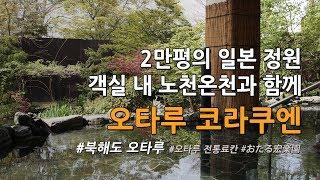 [일본온천여행] 북해도 추천료칸, 오타루온천의 오타루코…