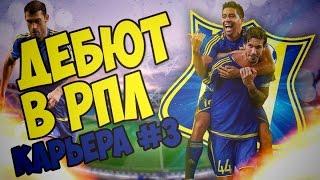 FIFA17 | РОСТОВ | ДЕБЮТ В РПЛ | ТРАНСФЕРЫ | #3