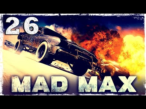 Смотреть прохождение игры Mad Max. #26: Подвал с боссом.