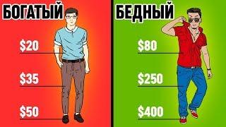 Download Различия Между Богатыми и Бедными Mp3 and Videos