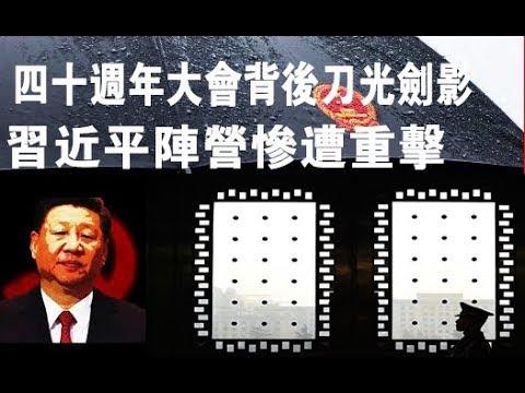 改革四十周年大会背后刀光剑影 习近平阵营惨遭重击