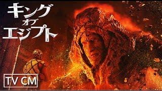 『キング・オブ・エジプト』30秒TVCM thumbnail