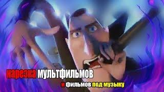 Мультфильмы и фильмы под музыку)