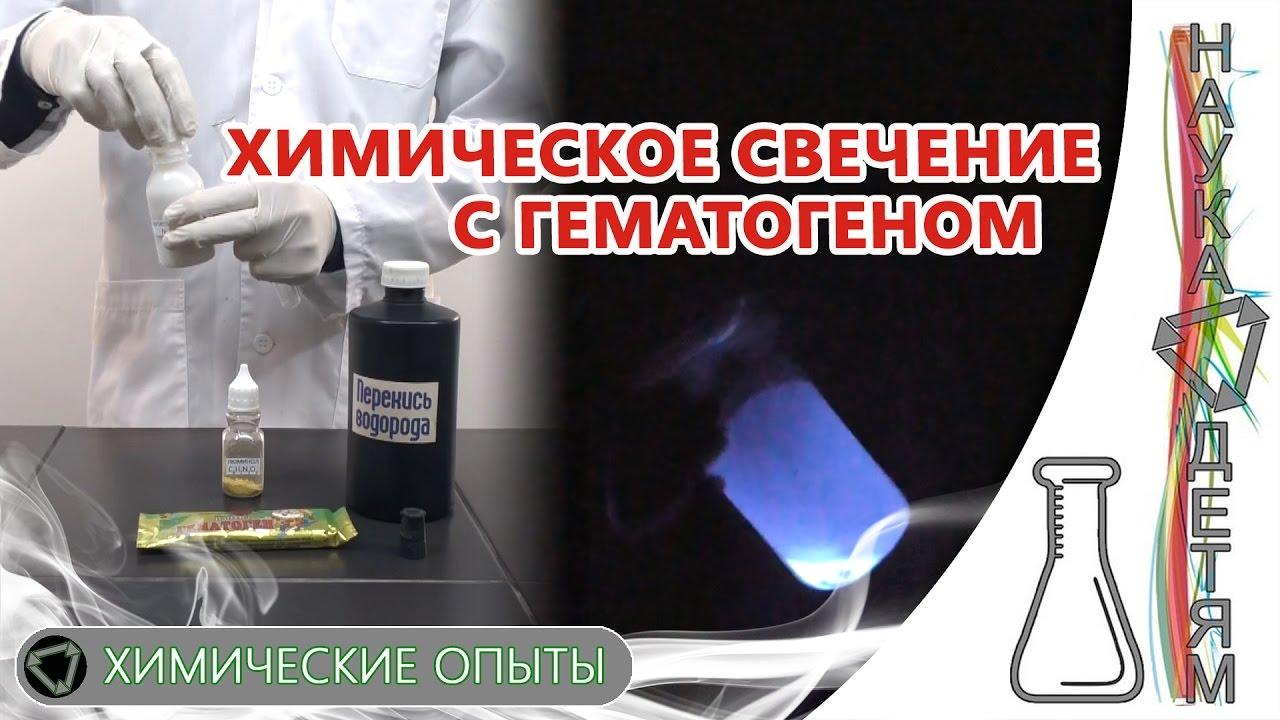 Химическое свечение с гематогеном/Chemical glow with hematogen