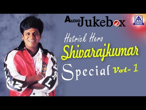 Hatrick Hero Shivarajkumar Special Vol-1 | Shivarajkumar Birthday Special Hits | Audio Jukebox
