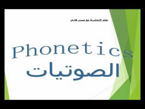 أساسيات الصوتيات في اللغة الانجليزية phonetics