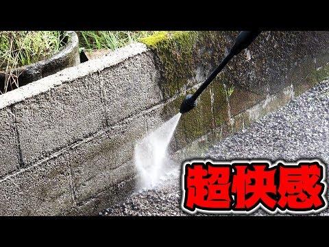 40年以上放置された壁を高圧洗浄機で洗ってみた結果・・・