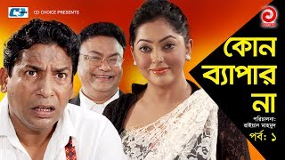 Kono Bepar Na | Episode 01 | Bangla Comedy Natok | Mosharraf Karim | Nipun | Tushar Khan | Tazin