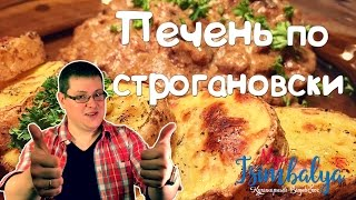 Печень по Строгановски - Рецепты Alya Tsimbalya - Выпуск #14