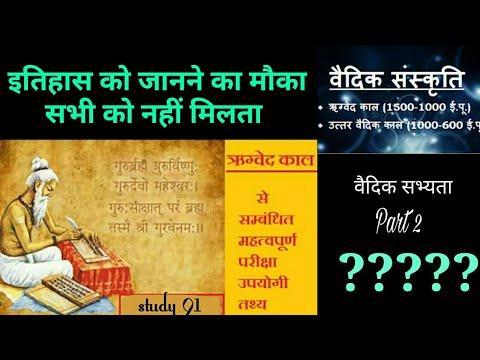 वेद, उपनिषद,ब्राह्मण ग्रंथ, आरण्यक जानें वैदिक काल का इतिहास