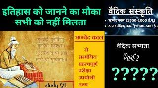 7.  #वेद, उपनिषद,ब्राह्मण ग्रंथ, आरण्यक जानें वैदिक काल का इतिहास #ancient history #प्राचीन इतिहास #